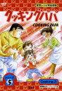 【中古】3.クッキングパパ シリーズ5 【DVD】/玄田