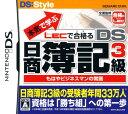 【中古】本気で学ぶ LECで合格る DS日商簿記3級ソフト:ニンテンドーDSソフト/脳トレ学習・ゲーム