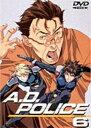 【SOY受賞】【中古】6.A.D.POLICE (完) 【DVD】/千葉進歩DVD/SF