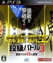【中古】麻雀覇王 段級バトル3ソフト:プレイステーション3ソフト/テーブル・ゲーム