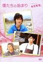 【中古】僕たちの始まり メイキング オブ「キズモモ。」 【DVD】/馬場徹DVD/邦画青春