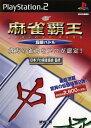 【中古】麻雀覇王 段級バトルソフト:プレイステーション2ソフト/テーブル・ゲーム