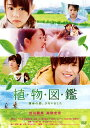 【中古】植物図鑑 運命の恋、ひろいました/岩田剛典DVD/邦画ラブロマンス