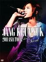 【中古】JANG KEUN SUK 2011 ASIA TOUR Last in Seoul/チャン・グンソクDVD/韓流・華流