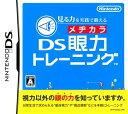 【中古】見る力を実践で鍛える DS眼力トレーニングソフト:ニンテンドーDSソフト/脳トレ学習・ゲーム