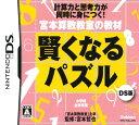 【中古】宮本算数教室の教材 賢くなるパズルDS版ソフト:ニンテンドーDSソフト/脳トレ学習 ゲーム