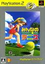 【中古】みんなのテニス PlayStation2 the Bestソフト:プレイステーション2ソフト/スポーツ・ゲーム