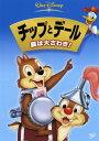 【中古】チップとデール 森は大さわぎ! 【DVD】