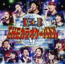 【中古】テレビ東京系「THE カラオケ★バトル」BEST ALBUM/オムニバスCDアルバム/邦楽