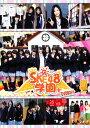 【中古】2.SKE48学園 BOX 【DVD】/SKE48DVD/映像そ