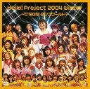 【中古】Hello Project2004 Winter C MON ダンスワールド 【DVD】/モーニング娘。DVD/映像その他音楽