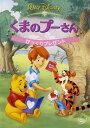 【中古】くまのプーさん びっくりプレゼントDVD/海外アニメ・定番スタジオ