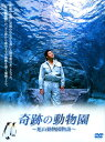 【中古】奇跡の動物園 旭山動物園物語 【DVD】/山口