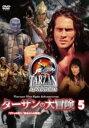 【中古】ターザンの大冒険 5 「ザドゥの怒り」「過去からの報復」/ジョー・ララDVD/海外TVドラマ