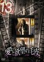 【中古】13 thirteen 愛と欲望の毛皮/ミート・ローフDVD/海外TVドラマ