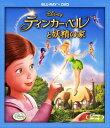 【中古】ティンカー・ベルと妖精の家 ブルーレイ+DVDセット 【ブルーレイ】/メイ・ウィットマン
