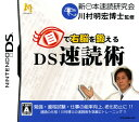 【中古】目で右脳を鍛える DS速読術ソフト:ニンテンドーDSソフト/脳トレ学習・ゲーム