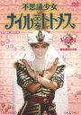 【中古】1.不思議少女ナイルなトトメス 【DVD】/堀川早苗DVD/特撮
