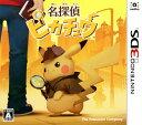 【中古】名探偵ピカチュウソフト:ニンテンドー3D...