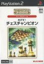 【中古】めざせ! チェスチャンピオン SuperLite 2000 vol.26ソフト:プレイステーション2ソフト/テーブル・ゲーム