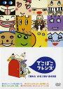 【中古】でこぼこフレンズ あめとかさ 【DVD】