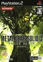 【中古】METAL GEAR SOLID3 SNAKE EATER 株主優待版 (特別版)ソフト:プレイステーション2ソフト/アクション・ゲーム