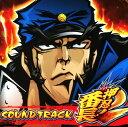 【中古】押忍!番長2 サウンドトラック/ゲームミュージックCDアルバム/アニメ