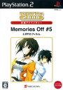 【中古】Memories Off #5 とぎれたフィルム SuperLite 2000 vol.42
