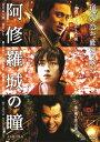 【中古】阿修羅城の瞳/市川染五郎DVD/邦画SF