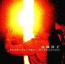 【中古】それは時にあなたを励まし、時に支えとなる/高橋洋子CDアルバム/アニメ