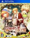 【中古】猛獣使いと王子様 〜Flower & Snow〜ソフト:PSVitaソフト/恋愛青春 乙女・ゲーム