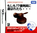 【中古】もしも!?裁判員に選ばれたら…ソフト:ニンテンドーDSソフト/シミュレーション・ゲーム
