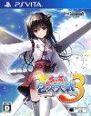 【中古】萌え萌え2次大戦(略)3ソフト:PSVitaソフト/恋愛青春・ゲーム