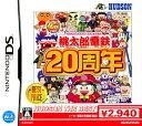 【中古】桃太郎電鉄20周年 ハドソン・ザ・ベストソフト:ニンテンドーDSソフト/テーブル・ゲーム