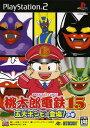 【中古】桃太郎電鉄15 五大ボンビー登場!の巻...