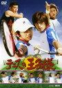 【中古】テニスの王子様 実写映画 【DVD】/本郷奏多