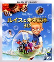 【中古】ルイスと未来泥棒 3Dセット 【ブルーレイ】/ダニエル・ハンセン