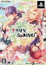 【中古】ゆのはなSpRING! (限定版)ソフト:PSVitaソフト/恋愛青春 乙女・ゲーム