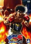 【中古】4.はじめの一歩 New Challenger 【DVD】/喜安浩平DVD/コミック