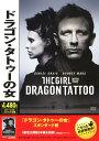 【中古】廉価】ドラゴン・タトゥーの女 【DVD】/ダニエル・クレイグ