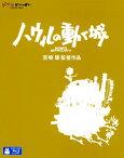 【中古】ハウルの動く城 【ブルーレイ】/倍賞千恵子