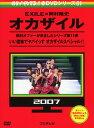 【中古】めちゃイケ赤DVD 第1巻 オカザイル/岡村隆史