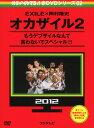 【中古】めちゃイケ赤DVD 第2巻 オカザイル2/岡村隆