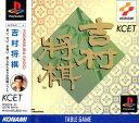 【中古】吉村将棋ソフト:プレイステーションソフト/テーブル・ゲーム