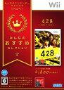 【中古】428 〜封鎖された渋谷で〜 みんなのおすすめセレクションソフト:Wiiソフト/アドベンチャー・ゲーム