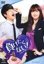 【中古】負けたくない! 完全版 DVD-SET 2/チェ・ジウDVD/韓流・華流