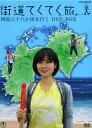 【中古】街道てくてく旅 四国八十八か所を行く BOX 【DVD】/四元奈生美