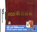 【中古】DS楽引辞典ソフト:ニンテンドーDSソフト/脳トレ学習 ゲーム