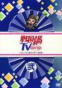 【中古】戦国鍋TV 〜なんとなく歴史が学べる映像〜 弐/小西遼生DVD/邦画バラエティ