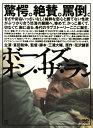 【中古】ボーイズ・オン・ザ・ラン 【DVD】/峯田和伸